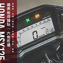 HONDA MSX 125 MSX SF 儀表板 保護貼 (六色可選)