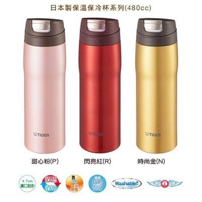 日本製【TIGER虎牌】480cc超輕量 彈蓋式 真空不鏽鋼保溫保冷杯 保溫瓶 保溫杯 全新公司貨 MJC-A048