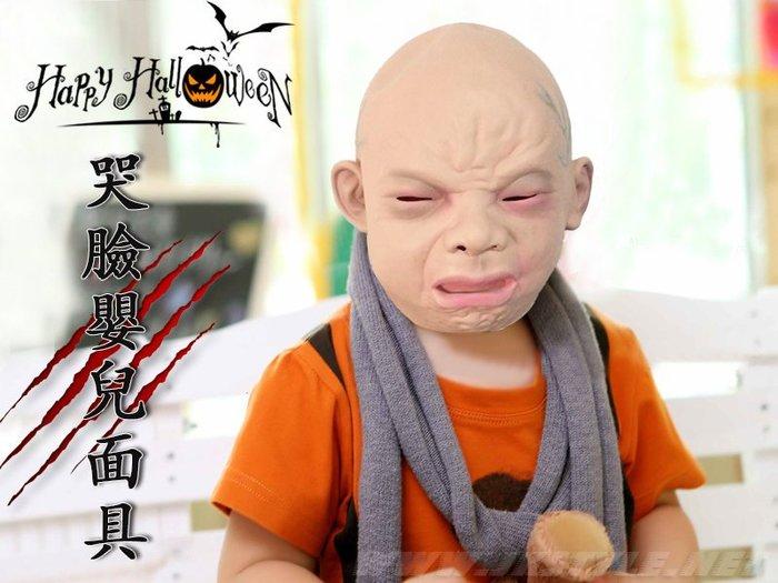 逼真 哭臉 哭泣 嬰兒面具 投套 搞笑 派對 恐怖 萬聖節 聖誕節 直播【HT12】