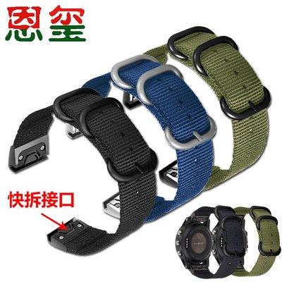 錶帶 手錶配件佳明飛耐時尼龍快拆表帶 fenix5S/5/5X PLUS3/HR Descent Mk1腕帶