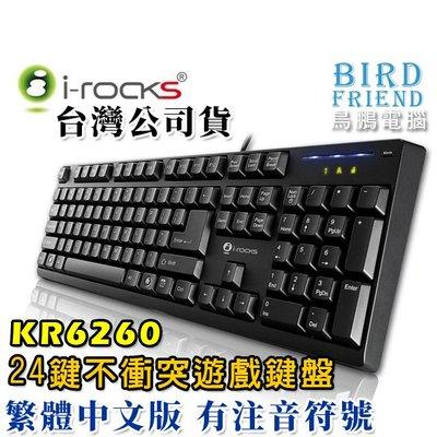 【鳥鵬電腦】i-rocks 艾芮克 KR6260 24顆鍵不衝突遊戲鍵盤 黑 大ENTER PS/2 USB 防鬼鍵