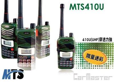《實體店面》MTS 410U 高功率 美歐軍規無線電對講機《迷彩》對講機 內建FM 無線電 耐衝擊設計 聲控功能