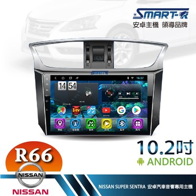 【SMART-R】NISSAN SUPER SENTRA 10.2吋安卓4+64Android 主車機-暢銷八核心R66