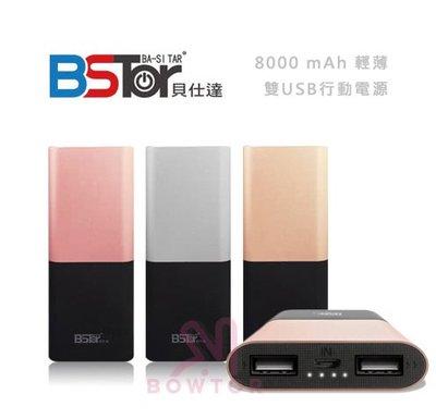 光華商場。包你個頭【BSTAR】8000 mAh 輕薄浪漫雙USB行動電源 通過驗證 移動電源 備用電池