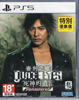 PS5遊戲 審判之眼 死神的遺言 Remastered JUDGE EYES 中文亞版【板橋魔力】