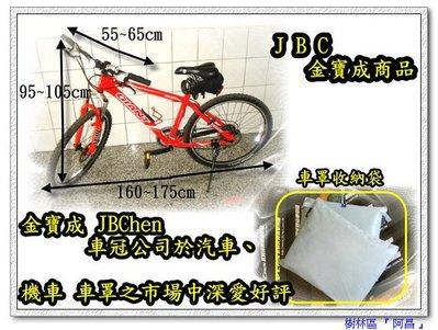 『樹林區』BIKE自行車車罩~BICYCLE電動腳踏車車套/捷安特GIANT越野車~攀岩登山車~鐵馬車蓋=$580元/件