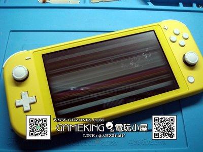 [電玩小屋] 三重蘆洲電玩 - 任天堂 NS Switch Lite 螢幕 故障 不顯示 [維修]