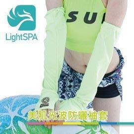 【LIGHT SPA】美肌光波防曬袖套夏天黃M碼