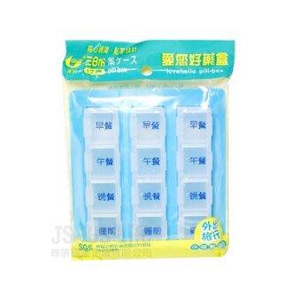 【珍昕】台灣製 愛您好藥盒三天份12格(約長12.5*寬11cm)/藥盒