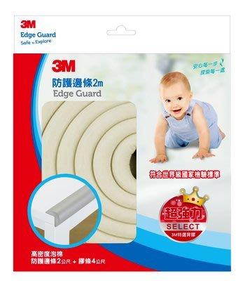 促銷價3M安全防護兒童防護邊條2M米白9950 3M生活小舖