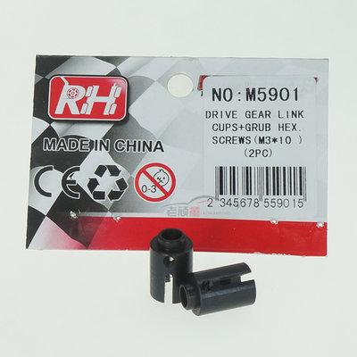 雷魔 山鼠 1/10短卡配件 驅動接杯M5901 環奇727 slash死老鼠通用