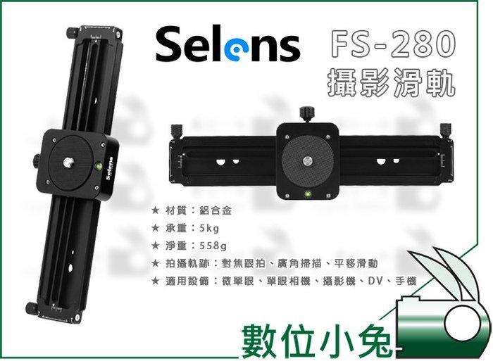數位小兔【Selens FS-280 迷你攝影滑軌】SE-FS280 攝影軌道 mini滑軌 跟焦 手機 相機 平移滑軌