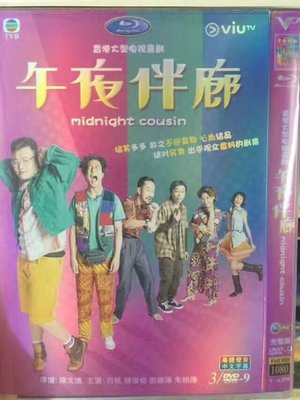 環球百貨 午夜伴廊 midnight cousin 3D9 高清 粵語 中文字幕  白只/朱凌凌DVD-下標後請通知結標!