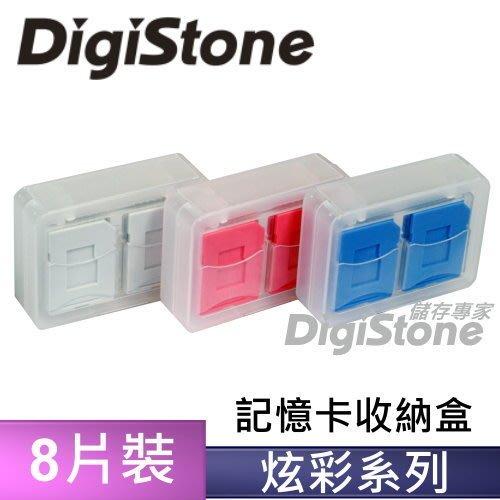 出賣光碟/// DigiStone 記憶卡 遊戲卡 收納盒 8片裝 SD/Micro SD