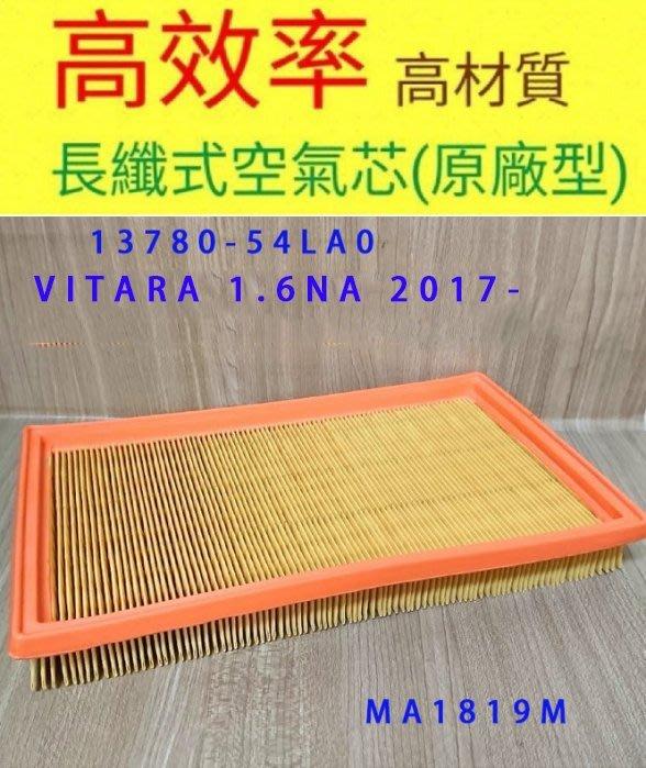 (C+西加小站) 鈴木 SUZUKI  VITARA 1.6 NA 2017年後 引擎空氣濾清器 空氣芯MA1819M