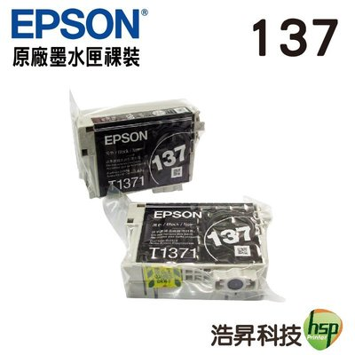 【浩昇科技】 EPSON T1371/137 黑色 單顆 原廠裸裝墨水匣 K100  有現貨 含稅 訂購五顆免運費
