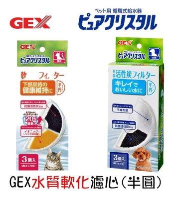 3入/盒【幸運貓】日本 GEX 犬貓用屋軟水濾心 幼貓幼犬用 濾心 濾材 活性碳 淨水器替換濾心
