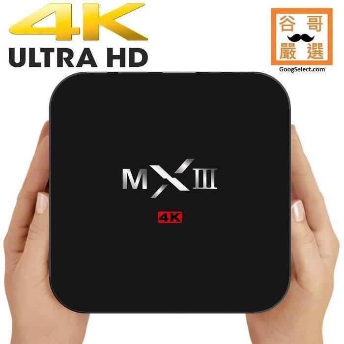 【2台團購價】 免越獄 八核4K HDR 64位元 2.0GHz高效CPU飆速 智慧網路電視盒MXIII 網路機上盒 新聞 電影追劇 YouTube 取代第四台