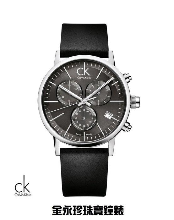金永珍珠寶鐘錶*CK手錶Calvin Klein 原廠真品 三眼計時 鐵灰面板 K7627107 時尚鏡面夾心 送鍍膜*
