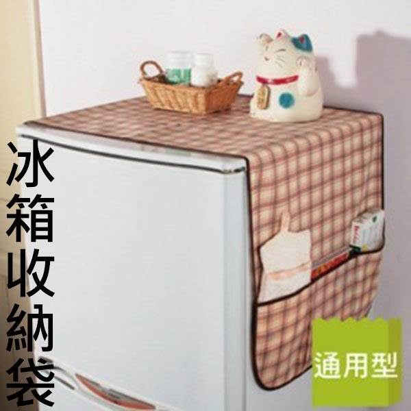 冰箱防塵套  冰箱收納袋 無紡布整裡掛袋 我們的創意生活館 【3K026】
