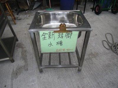 克林 二手貨 (萬物收購) 全新 水槽 白鐵 流理臺 (矮腳) 不鏽鋼 單水槽 廚房 餐飲 設備 高雄市