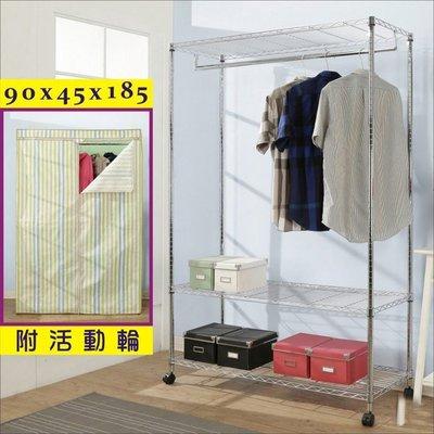 收納 櫃子  開學 租屋 居家大師】I-DA-WA026PP 電鍍鐵力士90x45x185cm三層單桿布套衣櫥附輪粉綠