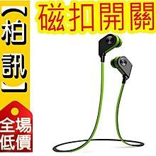 【柏訊】KUWO K1無線音樂運動藍芽耳機立體聲/磁扣開關設計