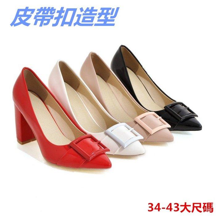 MIX style SHOP【S-602】百搭時尚❤皮帶扣造型知性漆皮亮面粗跟尖頭高跟鞋/34-43大尺碼