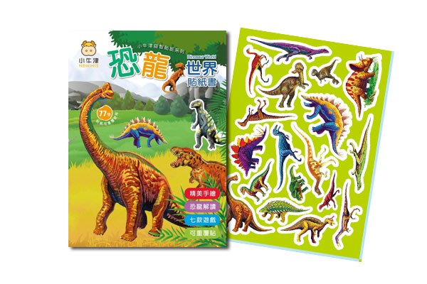 【大衛】小牛津    恐龍世界貼紙書~77張可重複黏恐龍貼,七款小遊戲