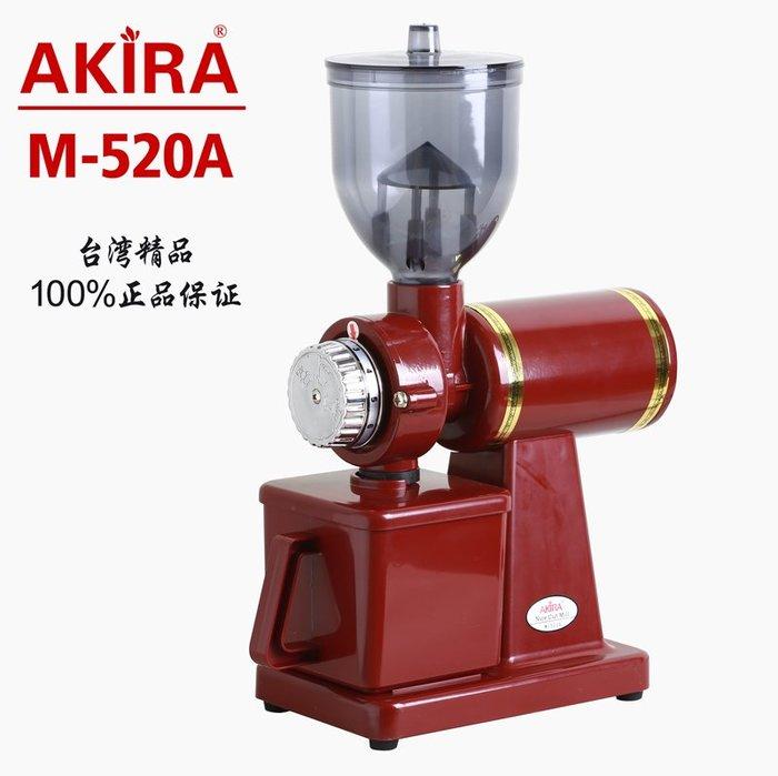 正晃行 AKIRA M-520A 半磅義式電動磨豆機 (紅色) 110V 研磨溫度低. 均勻 保留咖啡最佳風味