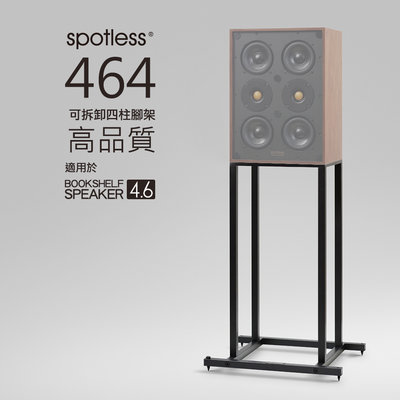 【spotless】464 4.6專用發燒金屬書架型喇叭腳架