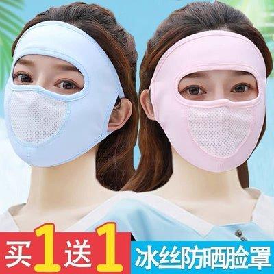 【優選】防曬口罩女冰絲夏天面紗薄款全臉防塵紫外線透氣夏季遮臉護頸面罩