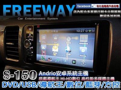 音仕達汽車音響 FREEWAY【S-150】安卓系統 Android wifi上網 APP 導航王/HD數位 多媒體主機 S150