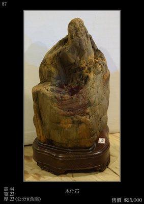 【四行一藝術空間 】原石擺件‧木化石 高44X寬23X厚22 CM /含底座 售價 $25,000
