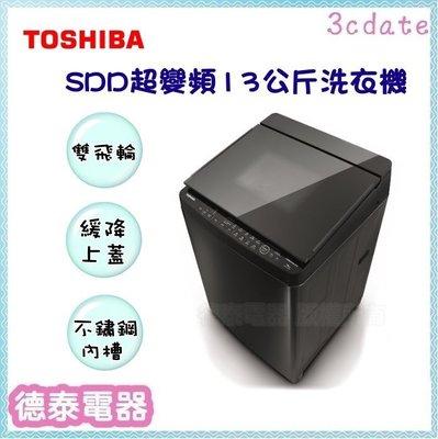 可議價~TOSHIBA【AW-DG13WAG】東芝勁流雙飛輪超變頻13公斤洗衣機-科技黑 【德泰電器】