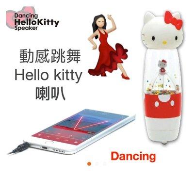 全新 Sanrio Hello Kitty bean dancing speaker 跳跳豆 藍芽喇叭 Bluethooth speaker 藍牙 屯門站面交