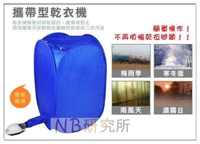 ♥NB研究所♥ 小型烘衣機 烘乾機 乾衣機 抗菌 除蟎 防蟎 烘衣 烘被機 防塵蹣 過敏 氣喘