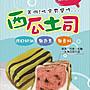 【格麥蛋糕】西瓜吐司紅肉 / 大西瓜土司(紅肉)...已熱銷上萬條