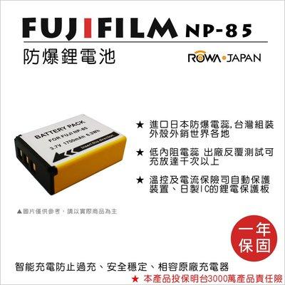 趴兔@樂華 FOR Fuji NP-85 相機電池 鋰電池 防爆 原廠充電器可充 保固一年
