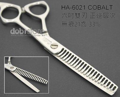 HA-6021 COBALT 六吋雙刃 正逆層次 無痕21齒 33%