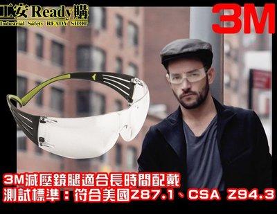 工安READY購 彈性 3M SF401AF DX塗層 防霧 抗uv 化學飛濺 安全眼鏡 單車護目鏡 CNS認證