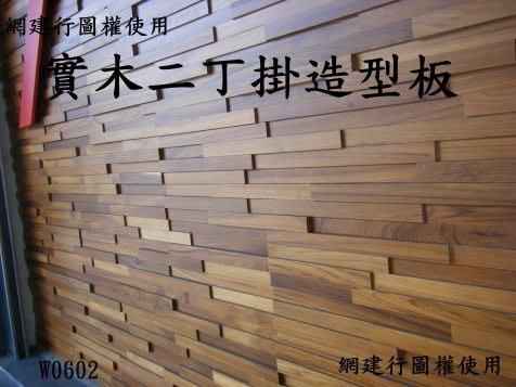 網建行☆實木二丁掛(加工訂製品)☆天然柚木☆(1呎X8呎)W-70602