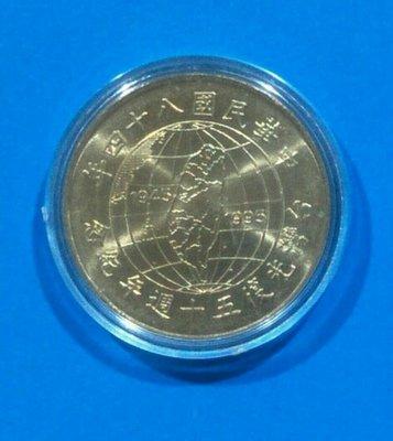 84年10元紀念幣10枚.台灣光復50週年紀念幣送錢幣保護盒
