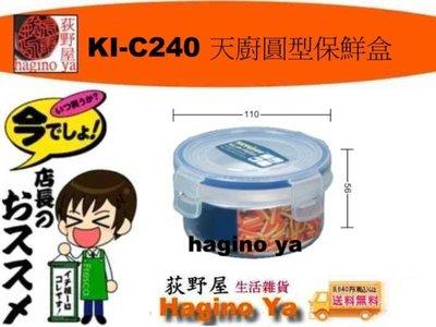 荻野屋  KI-C240 天廚圓型保鮮盒 冷藏盒 密封罐 儲存罐 冷藏盒 密封盒 6個 KIC240  直購價