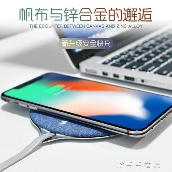 蘋果x無線充電器iphone8/8plus三星s9 s8小米mis2s專用快充