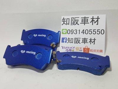 總代理 SUPER SENTRA  JUKE  X-TRAIL qp racing 藍色山道競技版來令片一組4000元