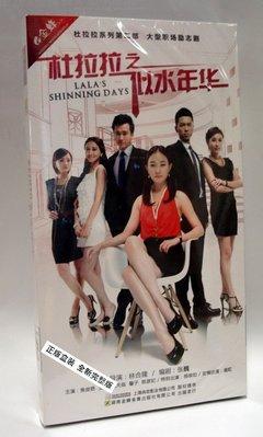 中國電視劇 杜拉拉之似水年華 旗艦版 7DVD 焦俊艷 王雷