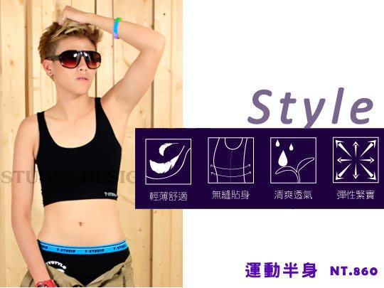 WaLi【T0808021】T-SUTDIO總經銷,塑型套式運動型半身束胸,U領挖背柔滑涼爽,兩件免運費