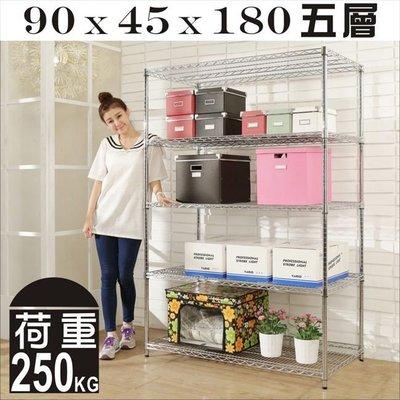 臥室/書房/客廳【家具先生】R-DA-SH101 超荷重型90x45x180CM鐵力士四層鍍鉻層架/波浪架 鞋櫃 收納櫃