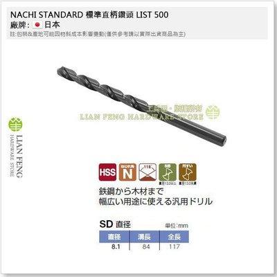 【工具屋】*含稅* NACHI 8.1mm 鐵鑽尾 標準直柄鑽頭 LIST 500 HSS SD 鐵工用 鑽孔 日本